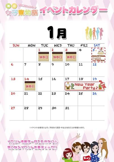 イベントカレンダー 1月