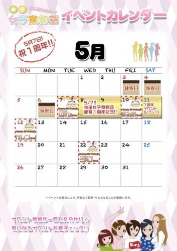 5月_女子寮物語カレンダー