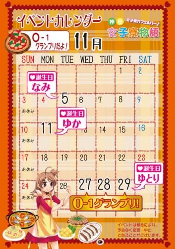 11月 イベントカレンダー