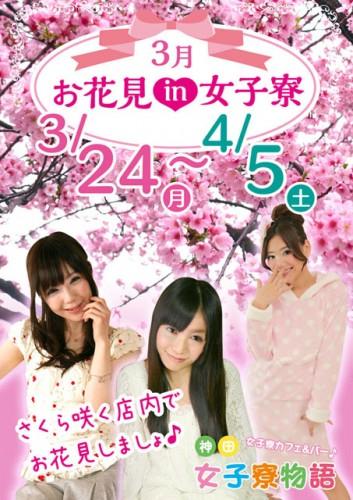 3月 イベントポスター