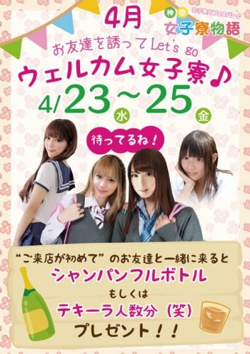 4月 イベントポスター