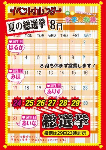 8月 イベントカレンダー