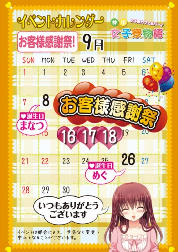 9月 イベントカレンダー