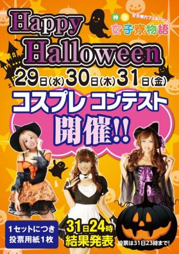 10月 イベントポスター