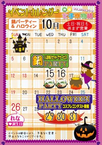 10月 イベントカレンダー