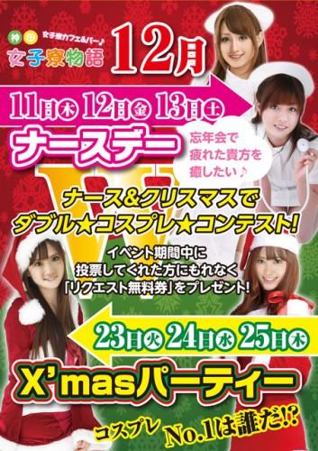 12月 イベントポスター
