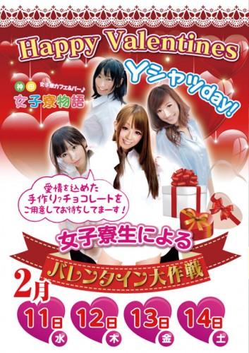 2月 イベントポスター