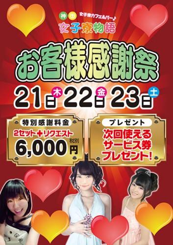 ☆2015年5月21日・22日・23日のイベント情報☆
