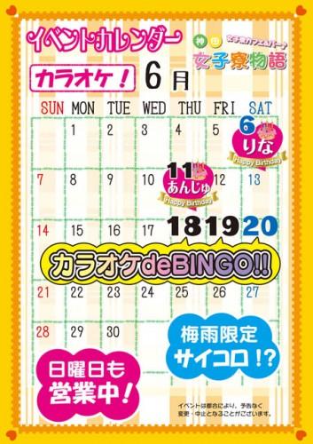 6月 イベントカレンダー