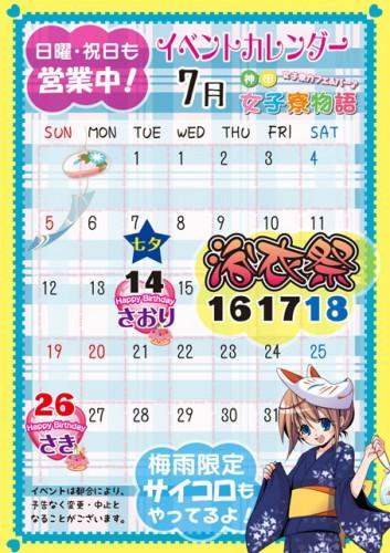 7月 イベントカレンダー