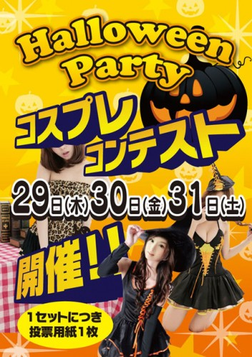 Halloween Party コスプレコンテスト 29日(木)、30日(金)、31日(土)
