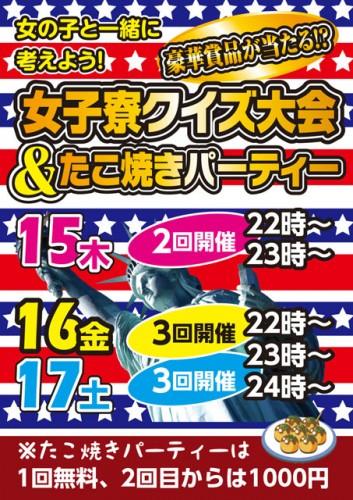 女子寮クイズ大会&たこ焼きパーティー 15日(木)、16日(金)、17日(土)