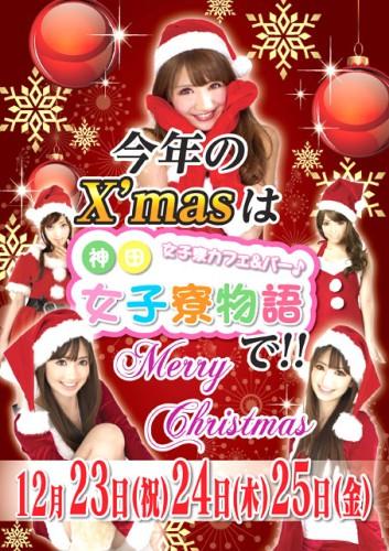 今年のX'masは神田女子寮物語で!! 12月23日(祝)24日(木)25日(金)
