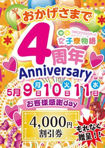 4周年 Anniversary