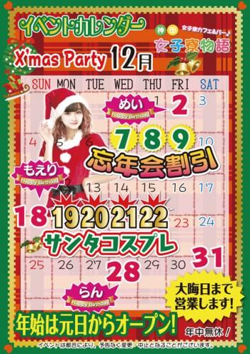 12月 イベントカレンダー