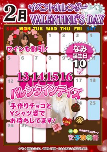 2月 イベントカレンダー