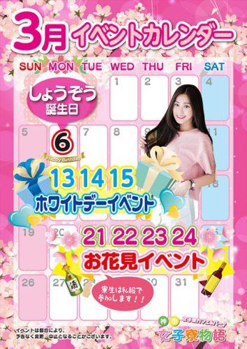 3月 イベントカレンダー